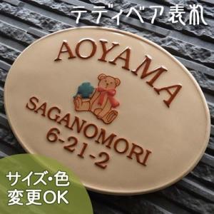【凸文字手作りタイル 陶器表札】 お手ごろ価格でテディベアが四葉のクローバを手にした陶板表札。 幸福テディー K19 サイズ:約150×200×7mm|touban-art