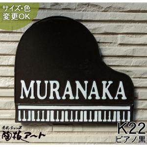 【凸文字陶器 手作りタイル表札】ピアノ教室看板に色サイズ自由な陶器看板表札。黒 ピアノ K22 サイズ:約185×205×7mm|touban-art