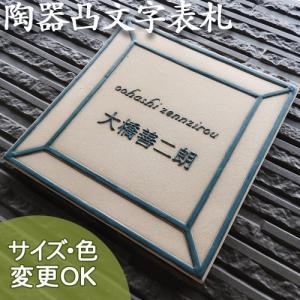 表札 戸建 おしゃれ 凸文字 陶器 手作り タイル 2世帯デザインも対応してます。 蔵 K32 サイズ:約200×200×7mm|touban-art