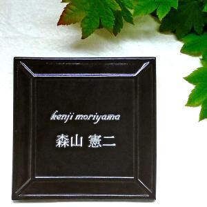 表札 戸建 おしゃれ 凸文字 陶器 手作り タイル  2世帯住宅用にもデザイン可能 K34蔵釉 サイズ:約200×200×7mm|touban-art