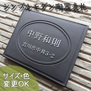 表札 戸建 おしゃれ 凸文字 陶器 手作り タイル  落ち着きのある黒土ベースに鏡のシルエットが魅力の陶器表札 ミラー K36 サイズ:約165×200×7mm|touban-art