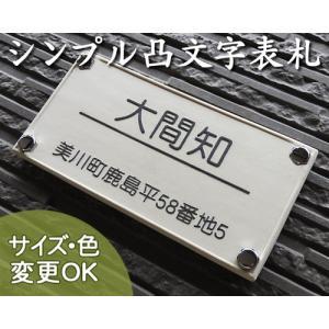 表札 戸建 おしゃれ 凸文字 陶器 手作り タイル シンプルな浮き出し凸文字の陶器表札 礎(いしずえ) K38 サイズ:約200×100×7mm|touban-art