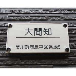 表札 戸建 おしゃれ 凸文字 陶器 手作り タイル シンプルな浮き出し凸文字の陶器表札 礎(いしずえ) K38 サイズ:約200×100×7mm|touban-art|03