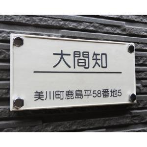 表札 戸建 おしゃれ 凸文字 陶器 手作り タイル シンプルな浮き出し凸文字の陶器表札 礎(いしずえ) K38 サイズ:約200×100×7mm|touban-art|05