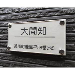 表札 戸建 おしゃれ 凸文字 陶器 手作り タイル シンプルな浮き出し凸文字の陶器表札 礎(いしずえ) K38 サイズ:約200×100×7mm|touban-art|06