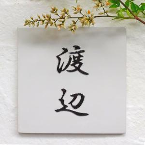 表札 戸建 おしゃれ 凸文字 手作り タイル 白地に凸状に浮き出た黒文字のシンプル陶器表札 K4陶礎正方形 サイズ:約180×180×7mm|touban-art