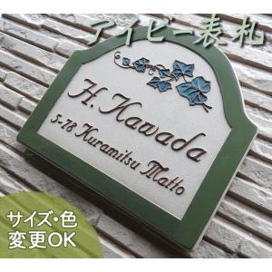 【凸文字陶器 手作りタイル表札】グリーンが美しいアイビーモチーフの陶器表札 アイビーK46 サイズ:約180×210×7mm|touban-art
