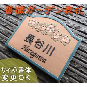 【凸文字陶器 手作りタイル表札】イングリッシュガーデンのバラのゲートが玄関を彩る手作りタイル表札 ローズゲート K47 サイズ:約150×200×7mm|touban-art