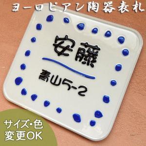 表札 戸建 おしゃれ 凸文字 陶器 手作り タイル 表札。こつぶちゃん K54 サイズ:約150×160×7mm|touban-art