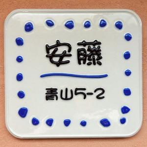 表札 戸建 おしゃれ 凸文字 陶器 手作り タイル 表札。こつぶちゃん K54 サイズ:約150×160×7mm|touban-art|02