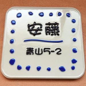 表札 戸建 おしゃれ 凸文字 陶器 手作り タイル 表札。こつぶちゃん K54 サイズ:約150×160×7mm|touban-art|03