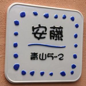 表札 戸建 おしゃれ 凸文字 陶器 手作り タイル 表札。こつぶちゃん K54 サイズ:約150×160×7mm|touban-art|06