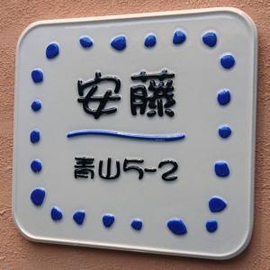 表札 戸建 おしゃれ 凸文字 陶器 手作り タイル 表札。こつぶちゃん K54 サイズ:約150×160×7mm|touban-art|07