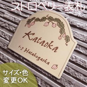 【凸文字陶器 手作りタイル表札】たわわに実ったイチゴが可愛い陶器表札 ストロベリー K70 サイズ:約170×200×7mm|touban-art