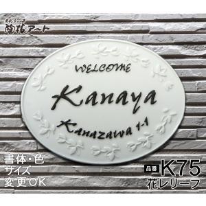 【凸文字陶器 手作りタイル表札】純白に立体感のある花のレリーフで囲んだシンプルなデザインの手作りタイル表札です。花レリーフ K75 サイズ:約150×200×7mm|touban-art