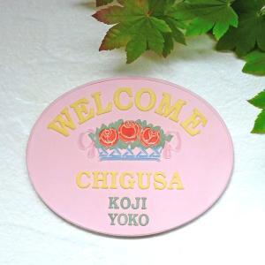 【凸文字陶器 手作りタイル表札】薔薇のデザインの凸文字のピンクかわいい陶器の表札です。 楕円のばらのバスケット K8-1 サイズ:約190×250×7mm|touban-art