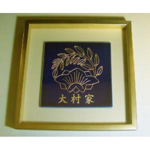 【九谷焼オリジナル陶板】家紋陶板(額装)|touban-art