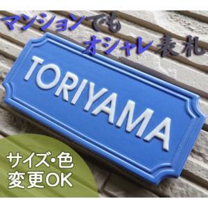 表札 戸建 おしゃれ 凸文字 陶器 手作り タイル  M13プチビクトリア サイズ:約70×160×4mm|touban-art