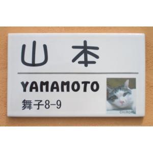 【ペット写真入り陶器表札】 自慢のペットの写真を焼き込んだ、あなただけの表札です。 ペット長方形キャット P2 サイズ:約120×200×7mm|touban-art