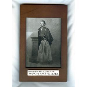 メモリアル 陶板 坂本龍馬・選べる座右の銘付・写真陶板額|touban-art