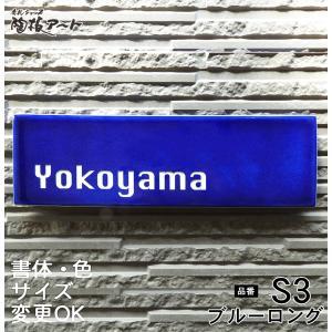 【彫り文字陶器表札】 鮮やかなブルーで玄関を爽やかに演出する彫り文字表札です。 ステンドブルーロング S3 サイズ:約80×270×7mm|touban-art