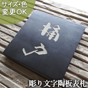 表札 戸建 おしゃれ 彫り文字 手作り タイル 陶器 ステンドいぶし銀 S9 サイズ:約170×170×7mm|touban-art
