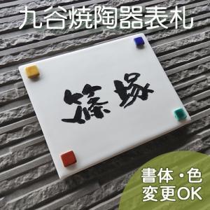 【ステンドグラス風九谷焼表札】 白い陶板に九谷焼五彩の五色に焼き上げたドロップを並べて表札にしました。 ドロップ長方形 SQ13 サイズ:約150×190×7mm touban-art