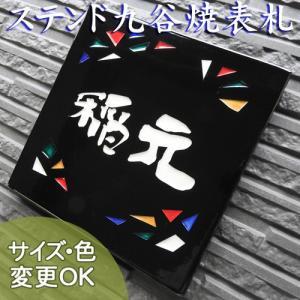【ステンドグラス風九谷焼表札】 深い漆黒の釉薬にステンドグラスで星を散りばめたようなデザインの陶板表札です。 星空 SQ2 サイズ:約180×180×7mm touban-art