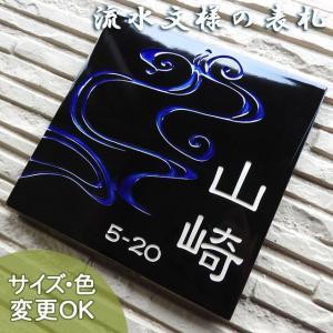 表札 戸建 おしゃれ タイル ステンド 九谷焼 流水紋 SQ24 サイズ:約180×180×7mm|touban-art