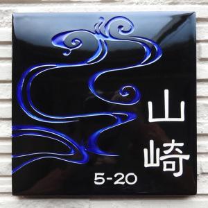 表札 戸建 おしゃれ タイル ステンド 九谷焼 流水紋 SQ24 サイズ:約180×180×7mm|touban-art|02