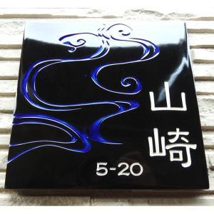 表札 戸建 おしゃれ タイル ステンド 九谷焼 流水紋 SQ24 サイズ:約180×180×7mm|touban-art|03