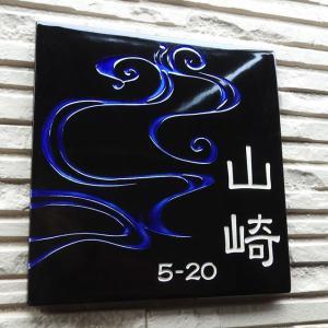 表札 戸建 おしゃれ タイル ステンド 九谷焼 流水紋 SQ24 サイズ:約180×180×7mm|touban-art|06