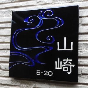 表札 戸建 おしゃれ タイル ステンド 九谷焼 流水紋 SQ24 サイズ:約180×180×7mm|touban-art|07