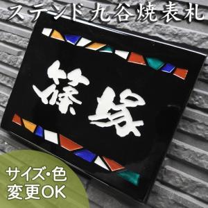 【ステンドグラス風九谷焼表札】 漆黒の釉薬に、九谷焼でステンドグラス風の色合いに焼き上げた陶器表札です。 キラメキ SQ6 サイズ:約150×190×7mm touban-art