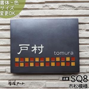 表札 戸建 おしゃれ ステンドグラス風 九谷焼 高級感 市松模様 SQ8 サイズ:約150×190×7mm|touban-art
