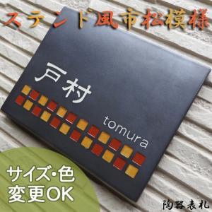 ステンドグラス風 九谷焼 SQ8市松模様・変更サンプル集1 サイズ:約150×190×7mm|touban-art
