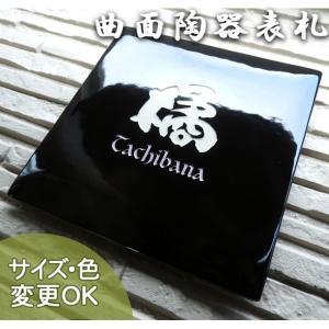 表札 戸建 おしゃれ タイル ステンド 九谷焼 椿魚書体SQC2 サイズ:約160×160×13(最厚部分)mm touban-art