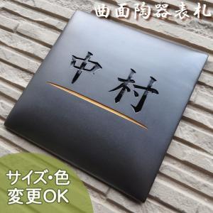 表札 戸建 おしゃれ タイル ステンド 九谷焼 ゴールドラインSQC5 サイズ:約160×160×13(最厚部分)mm|touban-art