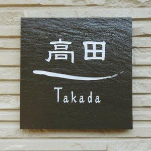表札 戸建 タイル おしゃれ 陶器 庵路 黒 TSQ1 サイズ:約144×144×13mm|touban-art