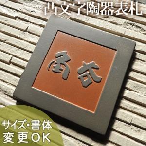 表札 戸建 おしゃれ 凸文字 陶器 手作り タイル 鉄さび色を表現した四角形のオリジナル陶板表札です。角鉄 W7 サイズ:約190×190×7mm|touban-art