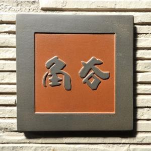 表札 戸建 おしゃれ 凸文字 陶器 手作り タイル 鉄さび色を表現した四角形のオリジナル陶板表札です。角鉄 W7 サイズ:約190×190×7mm|touban-art|02