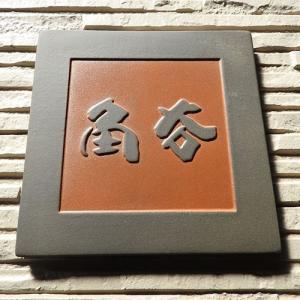 表札 戸建 おしゃれ 凸文字 陶器 手作り タイル 鉄さび色を表現した四角形のオリジナル陶板表札です。角鉄 W7 サイズ:約190×190×7mm|touban-art|03