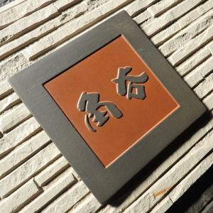 表札 戸建 おしゃれ 凸文字 陶器 手作り タイル 鉄さび色を表現した四角形のオリジナル陶板表札です。角鉄 W7 サイズ:約190×190×7mm|touban-art|04