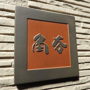 表札 戸建 おしゃれ 凸文字 陶器 手作り タイル 鉄さび色を表現した四角形のオリジナル陶板表札です。角鉄 W7 サイズ:約190×190×7mm|touban-art|05