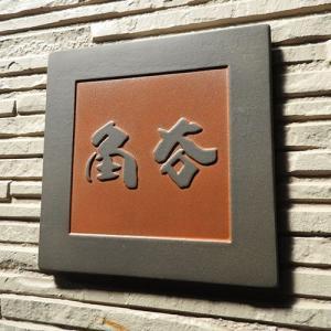 表札 戸建 おしゃれ 凸文字 陶器 手作り タイル 鉄さび色を表現した四角形のオリジナル陶板表札です。角鉄 W7 サイズ:約190×190×7mm|touban-art|06
