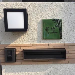 【凸文字陶器 手作りタイル表札】縁起のよい竹林デザイン。竹の様にしなやかで強い生命力でご家族が暮らせますように。 竹林 W9 サイズ:約180×180×7mm|touban-art|03