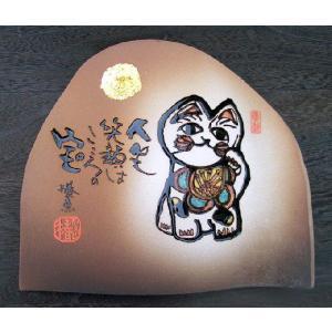 【泉 椿魚氏・瓦焼きシリーズ】戯句斜句画陶板・招き猫|touban-art