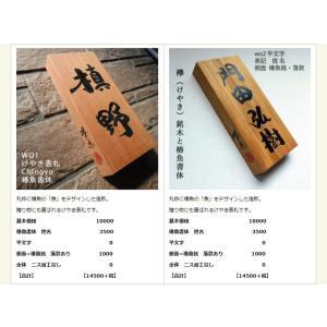 木製表札 いづみ椿魚さんの書体の木製表札 WO1欅表札 サイズ:210×100×30mm|touban-art