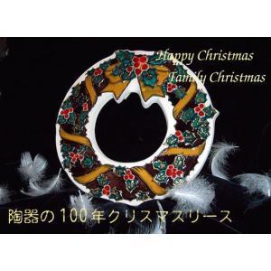 【陶板歳時記】陶器のクリスマスリース〜クリスマス・プレゼントに最適です。 touban-art