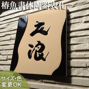 表札 戸建 おしゃれ 凸文字 陶器 手作り タイル たおやかな波をモチーフにデザインしたの凸文字陶板表札です。Z10立浪 サイズ:約200×180×13mm|touban-art
